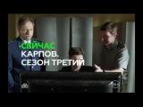 Карпов 3 сезон 31 серия