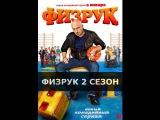 Физрук 2 сезон 21 серия Физрук второй сезон 21 серия (21 серия 2 сезон) Abpher 2 ctpjy 21 cthbz Abpher dnjhjq ctpjy 21 cthbz